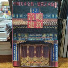 中国美术全集·建筑艺术篇(袖珍本):宫殿建筑