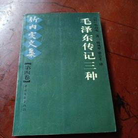竹内实文集(第四卷):《毛泽东传记三种》1版1印
