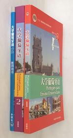 大学葡萄牙语 1、2  (附mp3光盘)+ 教师用书1-2 (3册合售)