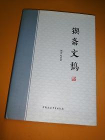 锲斋文稿 (钤印本)