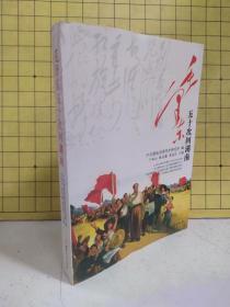 毛泽东五十次回湖南