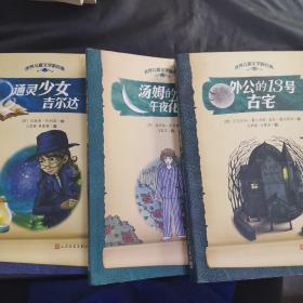 世界儿童文学新经典:汤姆的午夜花园,外公的13号古宅,通灵少女吉尔达,三本合售