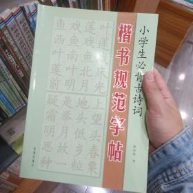 小学生必背古诗词     楷书规范字帖正版