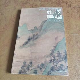 中国山水画通鉴:维扬异趣