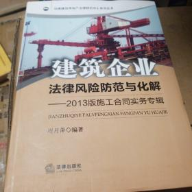 建筑企业法律风险防范与化解:2013版施工合同实务专辑