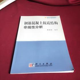 高等院校土木工程研究生教学用书:钢筋混凝土抗震结构非线性分析