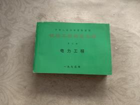 中华人民共和国铁道部铁路工程概算定额.第七册(1995年).电力工程
