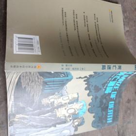 死亡迷局 死亡迷局菲利普迪克作品5卷(泰坦棋手,血钱博士,死亡迷局,倒数第二个真相,三处圣痕)