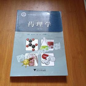 药理学  第二版