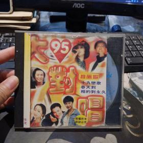 九五流行金曲大对唱 CD 95大对唱