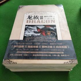 龙族Ⅲ:黑月之潮(上中下全3册)