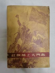 红旗插上大门岛(老版繁体字,精美插图)