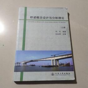 桥梁概念设计与分析理论(上册)