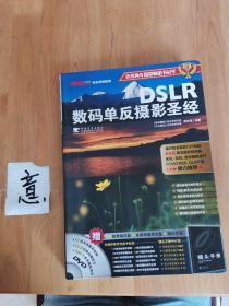 DSLR数码单反摄影圣经(无附赠品)