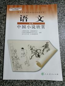 语文选修 中国小说欣赏 普通高中课程标准实验教科书