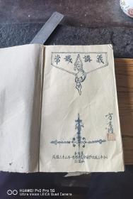 民国三十三年上犹三中常识讲议,里面关于江西省和赣州市的历史内特别有时代历史意议