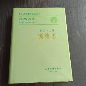 陕西省志  测绘志