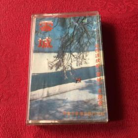 磁带:电视连续剧 雪城 (有歌词)