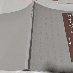 刘凤鸣诗书画集(三)