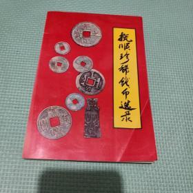 抚顺珍稀钱币选录   【仅印1500册
