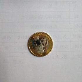 丙申年纪念币
