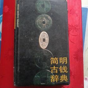简明古钱词典