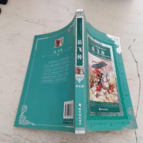 名师推荐课外阅读丛书第八辑岳飞传