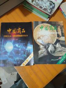 中国商品1984年(2本)