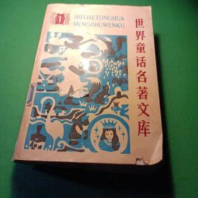 世界童话各著文库 1