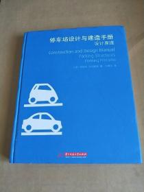 停车场设计与建造手册:设计原理