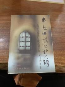 串起洒落的珍珠 : 上海徐汇区优秀历史建筑模型汇 览