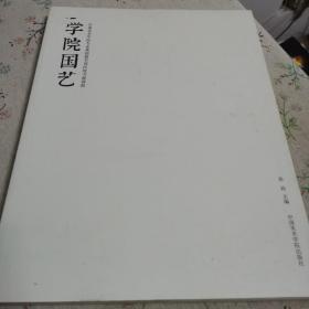 学院国艺 中国美术学院专业基础教学部民族书画课程
