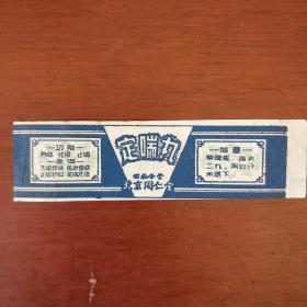老药标《定喘丸》公私合营 北京同仁堂 五十年代私藏 书品如图