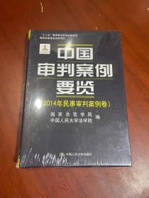 """中国审判案例要览(2014年民事审判案例卷;""""十二五""""国家重点图书出版规划;国家出版基金资助项目)"""