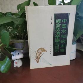 中国水稻病虫害综合防治策略与技术