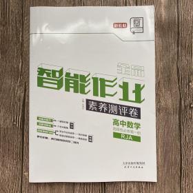 全品智能作业素养测评卷高中数学选择性必修第一册RJA