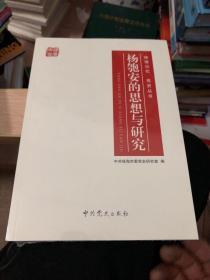 杨匏安的思想与研究