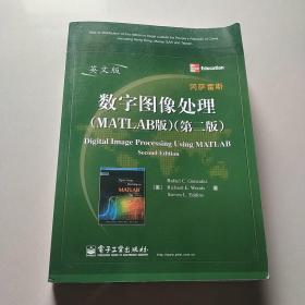数字图像处理(MATLAB版)(第2版)(英文版)