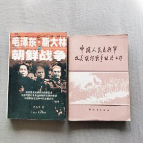毛泽东斯大林与朝鲜战争 抗美援朝政治工作 朝鲜战争相关书籍两本