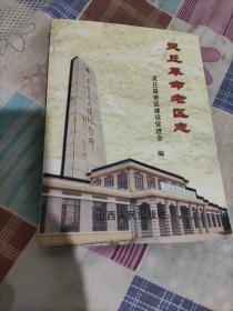 灵丘革命老区志