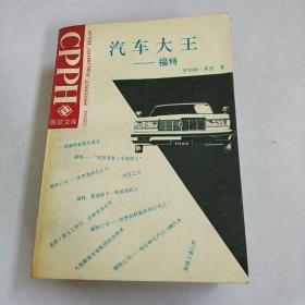 汽车大王福特
