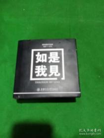如是我见(顾欣摄影作品集1997~2015)