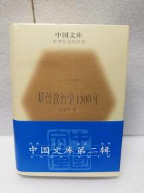 基督教哲学1500年  (中国文库第二辑 布面精装 仅印500册)