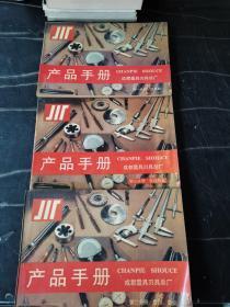 产品手册:第一分册刀具类,第二分册量具 量仪,第三分册量仪专集(三册合售)
