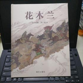 花木兰(全新塑封)
