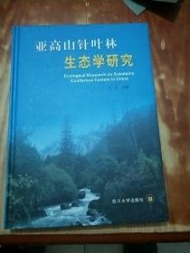 亚高山针叶林生态学研究