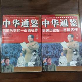 中华通鉴:影响历史的一百篇名作(上下)
