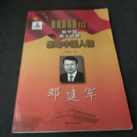 100位新中国成立以来感动中国人物:邓建军
