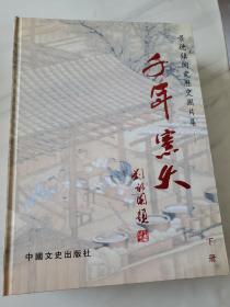 千年窑火:[中英文本]:景德镇陶瓷历史图片集