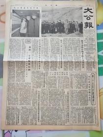 大公报1955年10月25日